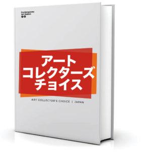 Art Collector's Choice Book - Japan