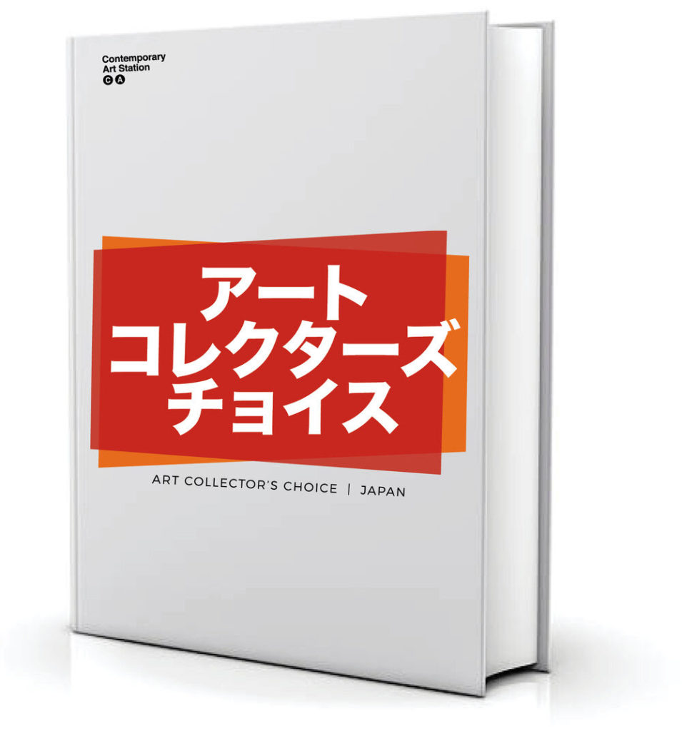 Art Collector's Choice Book - Japan